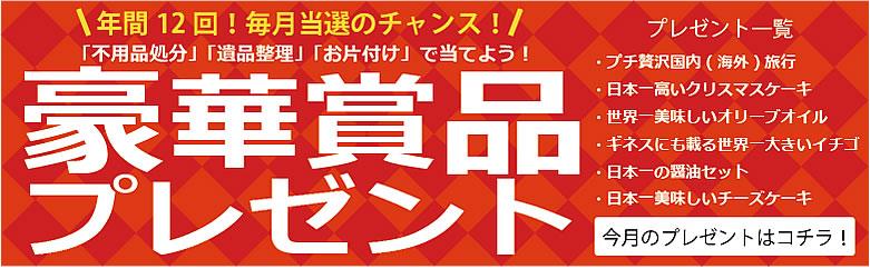 【ご依頼者さま限定企画】小山片付け110番毎月恒例キャンペーン実施中!